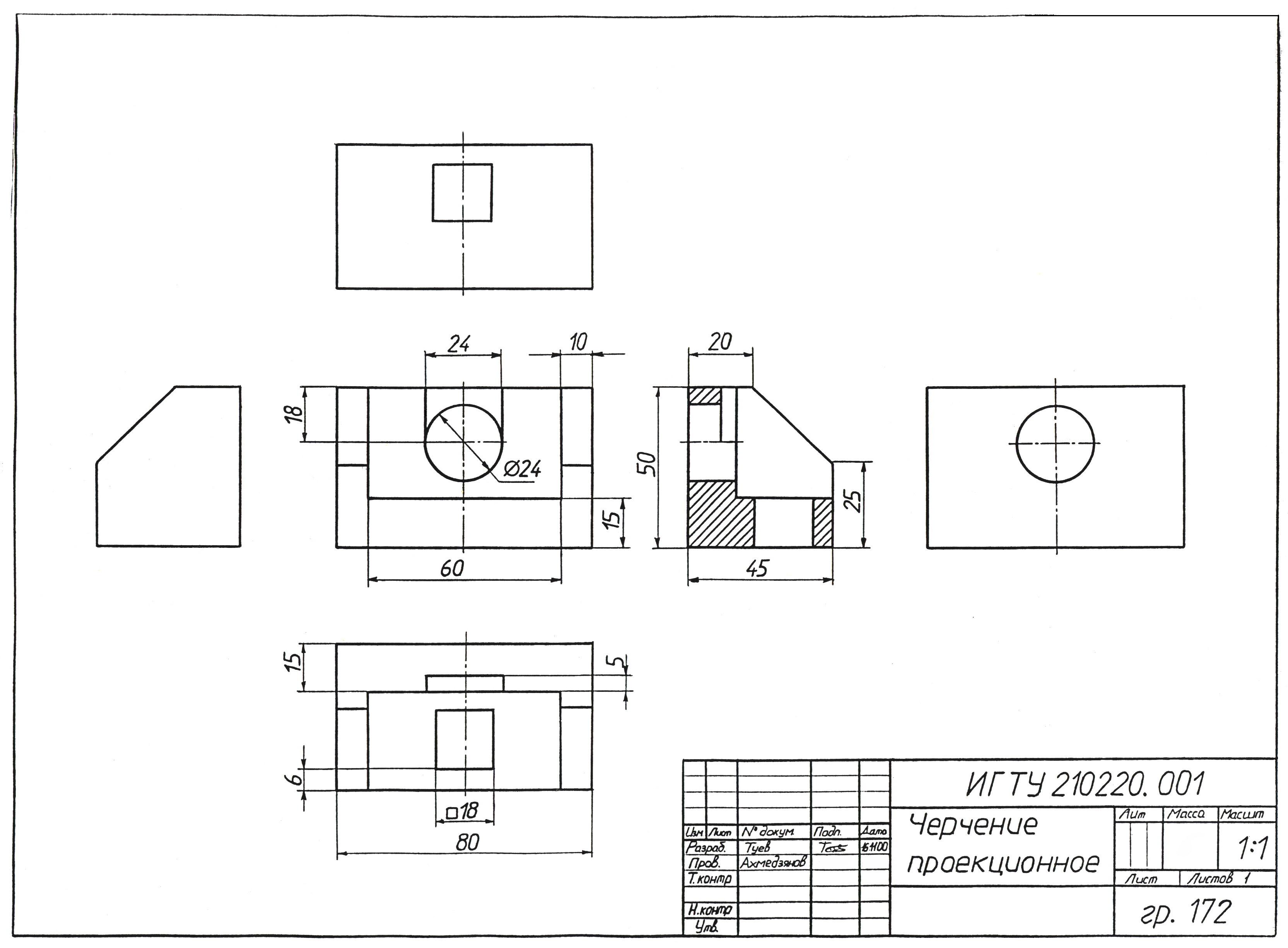 инженерная графика что такое ескд